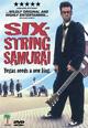 dvd диск с фильмом Шестиструнный самурай