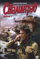 dvd диск с фильмом Сталинград. Фильм первый