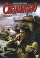 dvd диск с фильмом Сталинград. Фильм второй