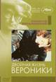 dvd диск с фильмом Двойная жизнь Вероники