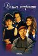 dvd диск с фильмом Семья напрокат