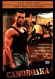 dvd диск с фильмом Самоволка