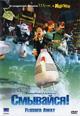 dvd диск с фильмом Смывайся!