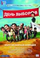 dvd диск с фильмом День выборов
