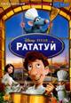 dvd диск с фильмом Рататуй