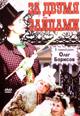 dvd диск с фильмом За двумя зайцами