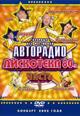 dvd диск с фильмом Авторадио Дискотека 80-х, Часть 1, Концерт 2002 г.