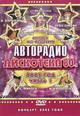 dvd диск с фильмом Авторадио дискотека 80-х, часть 1, концерт 2003 г.