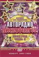 dvd диск с фильмом Авторадио дискотека 80-х,  часть 2, концерт 2003 г.