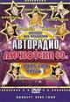 dvd диск с фильмом Авторадио дискотека 80-х, часть 1, концерт 2005 г.