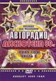 dvd диск с фильмом Авторадио дискотека 80-х, часть 2, концерт 2005 г.