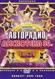 dvd диск с фильмом Авторадио Дискотека 80-х, Часть 4, Концерт 2005 г.