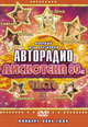 dvd диск с фильмом Авторадио дискотека 80-х, часть 3, концерт 2004 г.