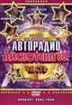 dvd диск с фильмом Авторадио дискотека 80-х, часть 2, концерт 2004 г.