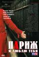 dvd диск с фильмом Париж, я люблю тебя