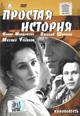 dvd диск с фильмом Простая история