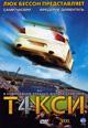 dvd диск с фильмом Такси 4