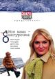 dvd диск с фильмом Моя мама снегурочка