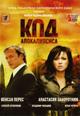 dvd диск с фильмом Код апокалипсиса