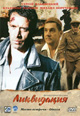 dvd диск с фильмом Ликвидация (4 dvd)