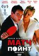 dvd диск с фильмом Матч поинт
