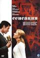 dvd диск с фильмом Сенсация