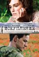 dvd диск с фильмом Искупление