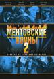 dvd диск с фильмом Ментовские войны 2 (2 dvd)