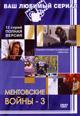 dvd диск с фильмом Ментовские войны 3