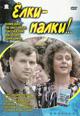 dvd диск с фильмом Елки-палки!..