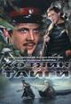 dvd диск с фильмом Хозяин тайги