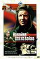 dvd диск с фильмом На войне, как на войне