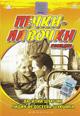 dvd диск с фильмом Печки-лавочки
