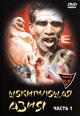 dvd диск с фильмом Шокирующая Азия часть 1