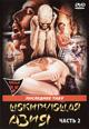 dvd диск с фильмом Шокирующая Азия часть 2