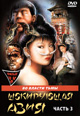 dvd диск с фильмом Шокирующая Азия часть 3