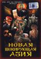 dvd диск с фильмом Новая шокирующая Азия