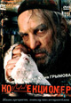 dvd диск с фильмом Коллекционер