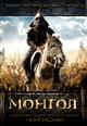 dvd диск с фильмом Монгол (Полная режиссёрская версия)