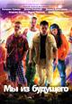 dvd диск с фильмом Мы из будущего