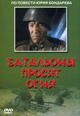 dvd диск с фильмом Батальоны просят огня (2 dvd)