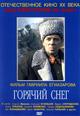 dvd диск с фильмом Горячий снег