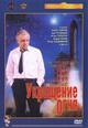 dvd диск с фильмом Укрощение огня