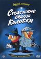dvd диск с фильмом Следствие ведут Колобки