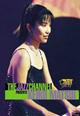 dvd диск с фильмом Кейко Мацуи