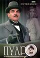 dvd диск с фильмом Пуаро Агаты Кристи «Грустный кипарис» Фильм №2