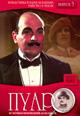 dvd диск с фильмом Пуаро Агаты Кристи «Приключения кухарки из Клепхема» «Убийство в Мьюзе» Фильм №5