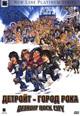 dvd диск с фильмом Детройт - город рока