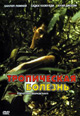 dvd диск с фильмом Тропическая болезнь
