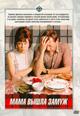 dvd диск с фильмом Мама вышла замуж